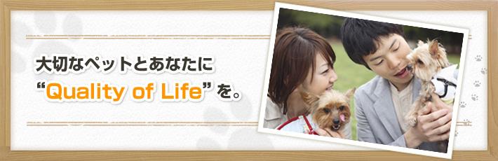 """大切なペットとあなたに """"Quality of Life""""を。"""