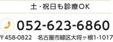 電話番号:052-623-6860